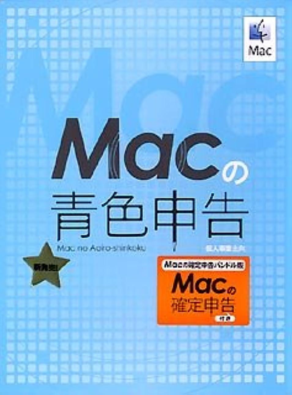 悲観主義者処方セージMacの青色申告 + Macの確定申告 バンドル版
