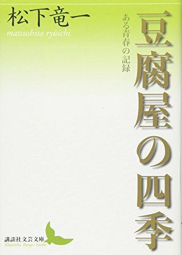 豆腐屋の四季 ある青春の記録 (講談社文芸文庫)の詳細を見る