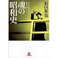 すべての日本人に感じてほしい魂の昭和史 (小学館文庫)