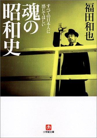 すべての日本人に感じてほしい魂の昭和史 (小学館文庫)の詳細を見る