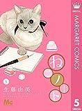 ねこノート 5 (マーガレットコミックスDIGITAL)