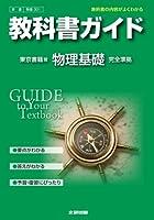教科書ガイド 高校理科 東京書籍版 物理基礎