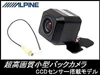 デイズ ルークス 専用設計ナビ 700W-DR 対応 高画質 CCD バックカメラ 車載用 変換アダプタ セット 広角170° 高画質 CCD センサー