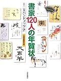 書家120人の年賀状―十二支ハンドブック〈2〉 (すみブックス)