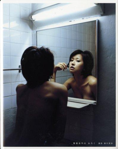 鷲巣あやの写真集『みろく』(DVD付)
