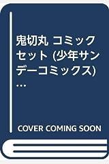 鬼切丸 コミックセット (少年サンデーコミックス) [マーケットプレイスセット] 新書