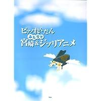 ピアノれんだん ふたりで宮崎&ジブリアニメ ジブリアニメの名曲を楽しく連弾しよう!