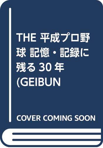 THE 平成プロ野球 記憶・記録に残る30年 (GEIBUN...