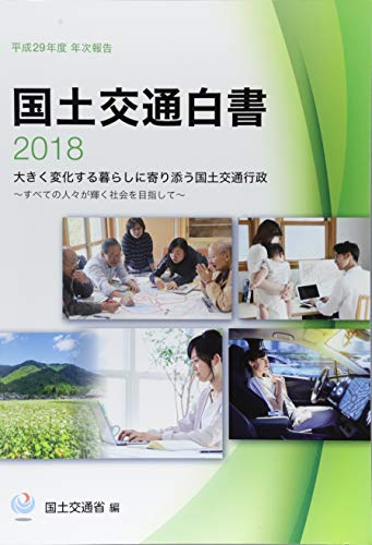 国土交通白書〈2018〉平成29年度年次報告