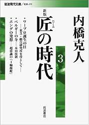 新版 匠の時代 3 (岩波現代文庫)