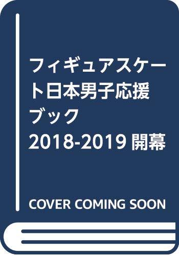 フィギュアスケート日本男子応援ブック 2018-2019開幕号 (DIA Collection)