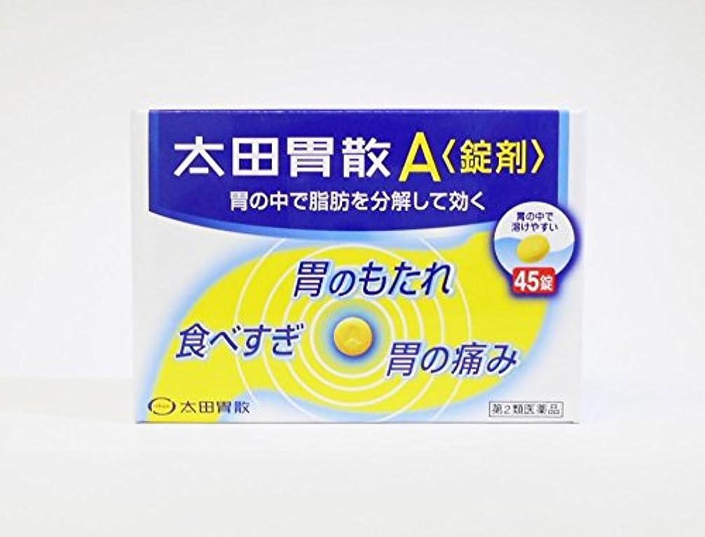 羽ズームインする反動【第2類医薬品】太田胃散A<錠剤> 45錠 ×2