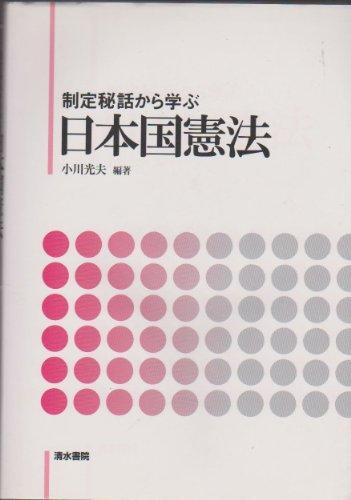 制定秘話から学ぶ日本国憲法