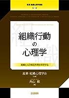 組織行動の心理学: 組織と人の相互作用を科学する (産業・組織心理学講座 第3巻)