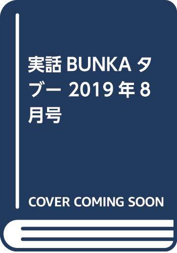 実話BUNKAタブー 2019年8月号