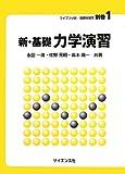 新・基礎力学演習 (ライブラリ新・基礎物理学)