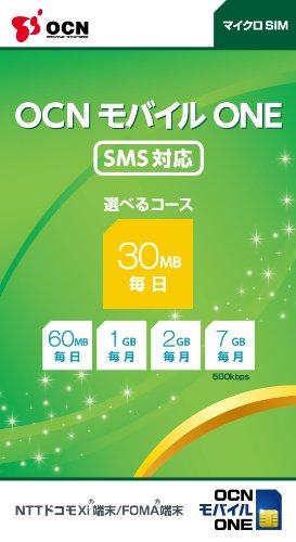 【OCN モバイル ONE】「SMS機能付きSIMカード」「データシェア型SIM」登場