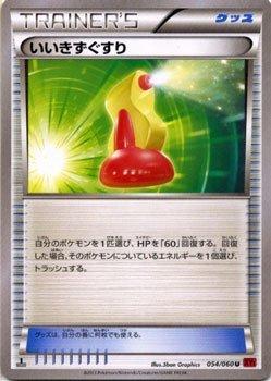 ポケモンカードゲーム いいきずぐすり (U)/XY拡張パック「コレクションY」