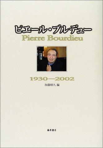 ピエール・ブルデュー――1930‐2002(藤原書店)