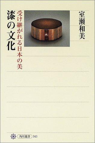 漆の文化  受け継がれる日本の美 (角川選書)