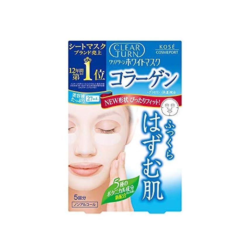酸化する味わう急いでKOSE クリアターン ホワイトマスク コラーゲン 5回分