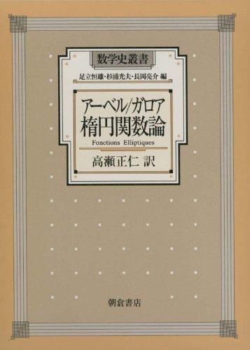アーベル/ガロア 楕円関数論 (数学史叢書)