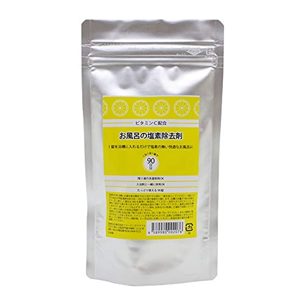 単位現象カニビタミンC配合 お風呂の塩素除去剤 錠剤タイプ 90錠 浴槽用脱塩素剤