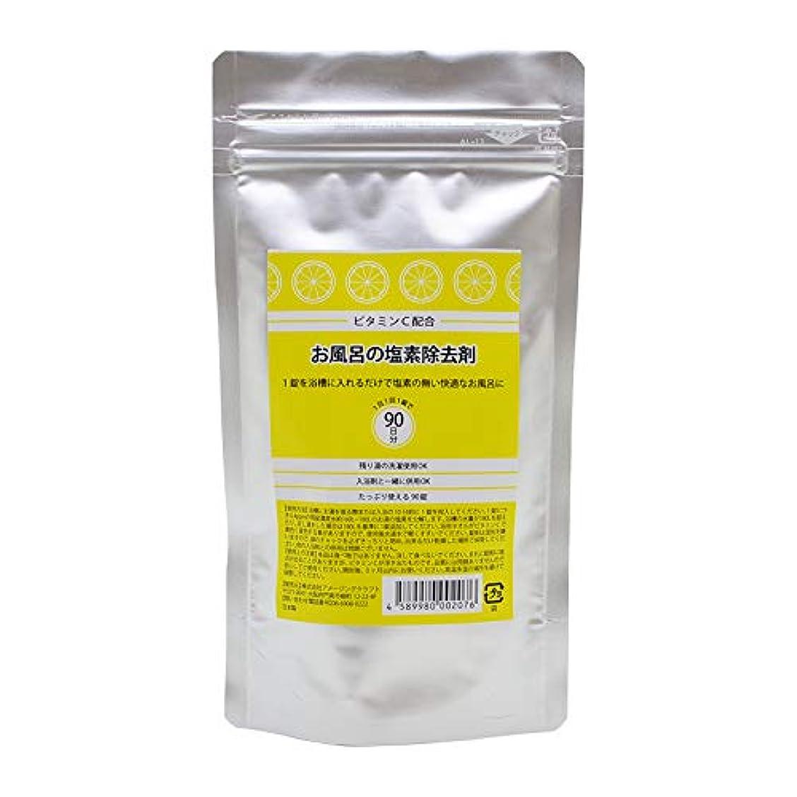 付ける隔離する指標ビタミンC配合 お風呂の塩素除去剤 錠剤タイプ 90錠 浴槽用脱塩素剤
