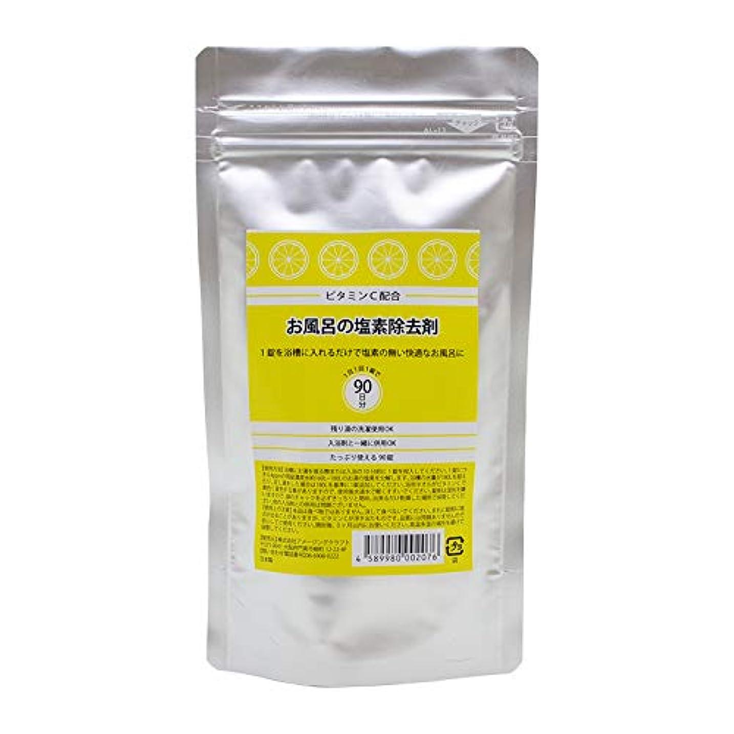 つらいバンデザートビタミンC配合 お風呂の塩素除去剤 錠剤タイプ 90錠 浴槽用脱塩素剤