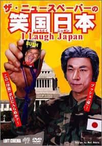 笑国日本 I laugh Japan [DVD]