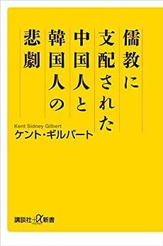 [ケント・ギルバート]の儒教に支配された中国人と韓国人の悲劇 (講談社+α新書)