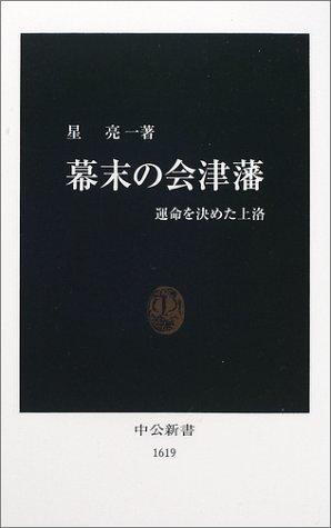 幕末の会津藩―運命を決めた上洛 (中公新書)