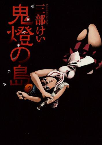 鬼燈の島~ホオズキノシマ 2 (ヤングガンガンコミックス)