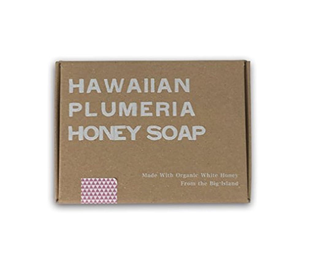潤滑する市民プロテスタントホワイトハニーオーガニクス ハワイアン?プルメリア?ハニーソープ (Hawaiian Plumeria Honey Soap)
