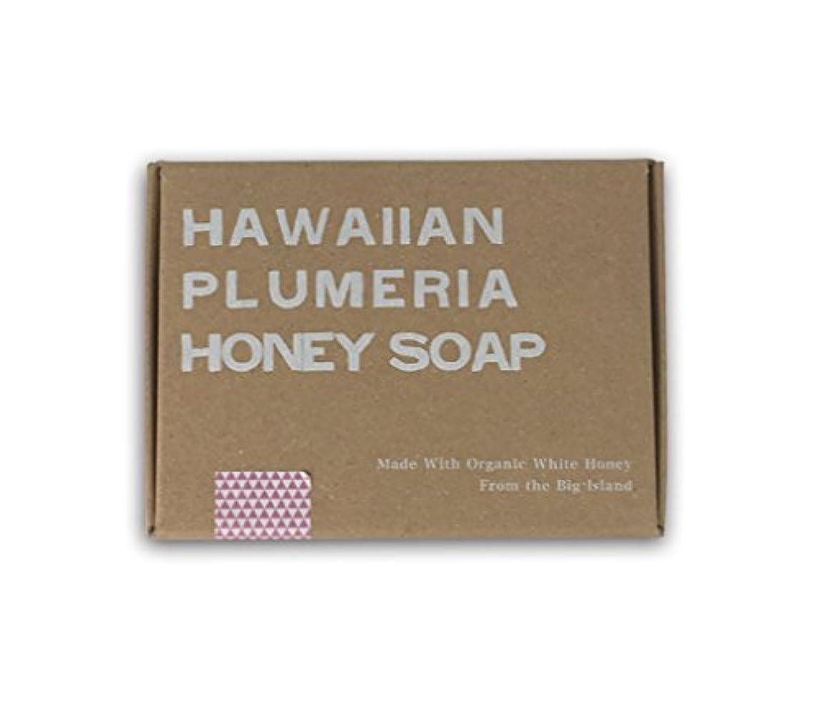 独立典型的な中毒ホワイトハニーオーガニクス ハワイアン?プルメリア?ハニーソープ (Hawaiian Plumeria Honey Soap)