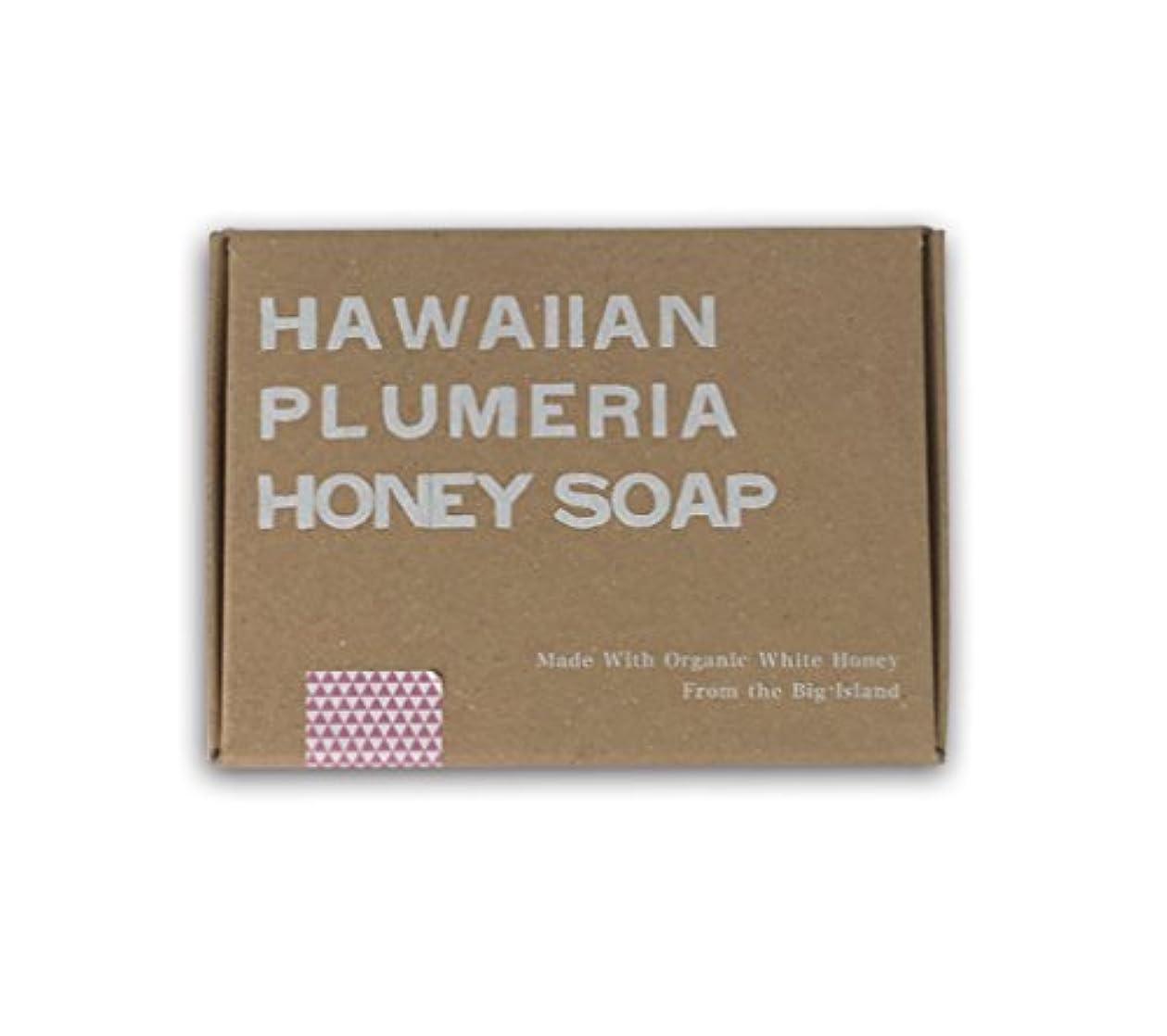リラックスした手荷物アボートホワイトハニーオーガニクス ハワイアン?プルメリア?ハニーソープ (Hawaiian Plumeria Honey Soap)