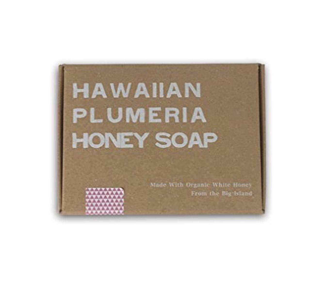 ふざけた歌先ホワイトハニーオーガニクス ハワイアン?プルメリア?ハニーソープ (Hawaiian Plumeria Honey Soap)