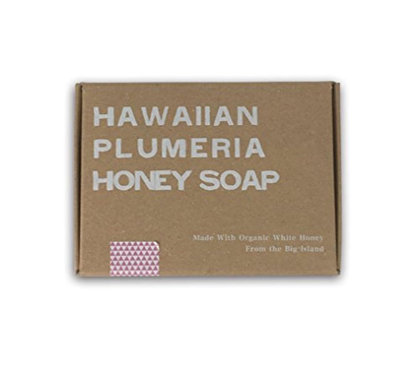 暖かく戦うパイルホワイトハニーオーガニクス ハワイアン?プルメリア?ハニーソープ (Hawaiian Plumeria Honey Soap)