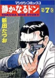静かなるドン―Yakuza side story (第7巻) (マンサンコミックス)