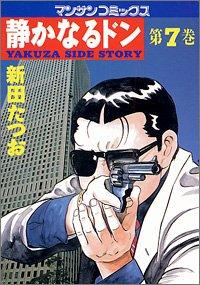 静かなるドン―Yakuza side story (第7巻) (マンサンコミックス)の詳細を見る