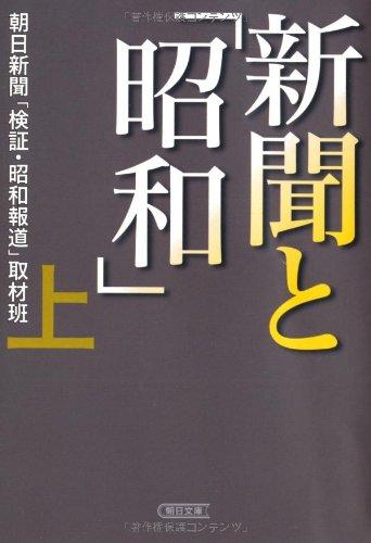 新聞と「昭和」(上) (朝日文庫)の詳細を見る