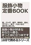 服飾小物 定番BOOK。靴、バッグ、帽子、腕時計、香水、マフラー、靴下・ベルトなど選び方と使い方。 (10分で読めるシリーズ)