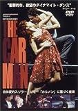 ザ・カー・マン[DVD]