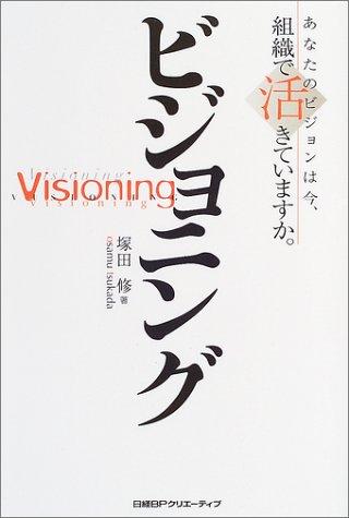 ビジョニング―あなたのビジョンは今、組織で活きていますか。の詳細を見る