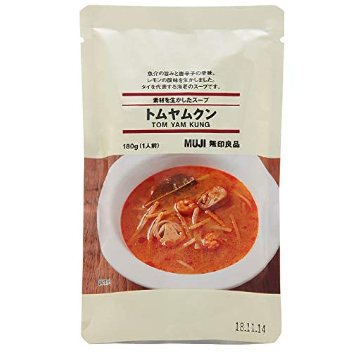 百万ほんのより多い無印良品 素材を生かしたスープ トムヤムクン 180g(1人前)