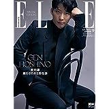 ELLE JAPON (エル・ジャポン) 2019年 09 月号 増刊 星野源特別版
