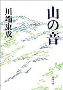 山の音(新潮文庫)