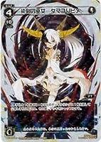 ウィクロス (14)白 染刻の巫女 タマヨリヒメ(LC)(WX14-008P)