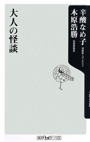 大人の怪談 (角川oneテーマ21)の詳細を見る