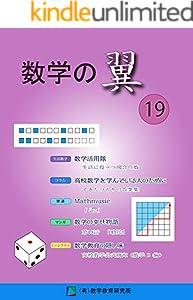 数学の翼第19号